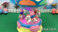 粉红小猪佩奇声控旋转木马玩具