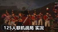 【拿破仑2】《要塞:战争国家》125人联机战局 实况#3 Holdfast:Nations at War2