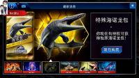 侏罗纪世界游戏第483期:地龙、达克龙和地蜥鳄★恐龙公园