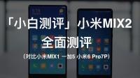 「小白测评」小米MIX2全面测评(对比小米MIX1 一加5 小米6 Pro7P)30帧