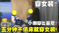 【MC小潮实况】五分钟不偷床就穿女装!