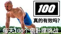 【德国健身兄弟】每天100个俯卧撑挑战——真的有用吗? 【机场字幕组】【中文字幕】