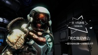 「虎虎VR游戏评测」恐怖科幻类FPS游戏死亡效应VR2