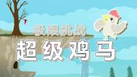 【炎黄蜀黍】★超级鸡马·第二季★极限挑战EP3 史上最爆笑心态爆炸局