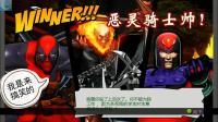 【蓝月解说】终极漫画英雄VS卡普空3(恶灵骑士 万磁王 死侍)【死侍是来搞笑的】