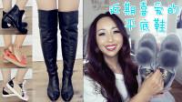 [MsLindaY]近期喜爱的平底鞋-Rencent Favorite Flat