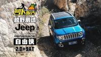 《萝卜报告》之越野测试Jeep自由侠2.0+9AT