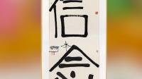 八卦:11岁李嫣四字拍出26万 远超王菲