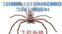 飞的蜘蛛-七日杀A16.2MOD当末日来临3.4-联机-1