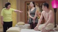 屌丝男士: 媳妇看的紧, 老公依然偷摸去做按摩, 被抓了!