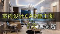室内设计教程「七天学会CAD施工图」独立出图技巧 第四节