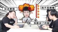 2017年遭人反感的甩锅金句, 看完火气飙升!