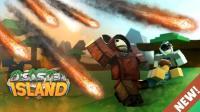 「Roblox荒岛自然灾害模拟器」超强火山爆发! 乐高遭遇陨石龙卷风地震! 小格解说