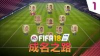 """【一球】FIFA18 成名之路 #01 """"白手起家"""""""