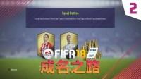 """【一球】FIFA18 成名之路 #02 """"阵容对战 Squad Battle"""""""