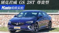 视频实拍别克君威 2017款 GS 28T 尊贵型