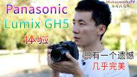 米哥产品体验:松下 GH5 相机测评