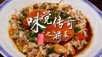 拉菲罗斯柴尔德集团《味觉传奇》之浙菜上集:鱼米之乡的天赐富饶