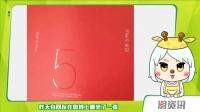 红米5Plus曝光: 千元机也有全面屏? 【潮资讯】