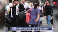 台湾媒体, 台湾青年人看中国好大陆市场, 发展潜力巨大