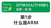 STM32入门100步(第1步)什么是ARM