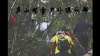 庐山探索户外群登山活动之天门天坑