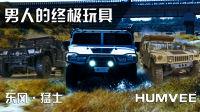 男人的终极玩具——体验东风猛士与美国军用悍马