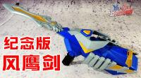 【玩家角度】铠甲勇士铠传 纪念版 风鹰剑 风鹰侠 武器