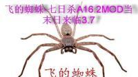 飞的蜘蛛-七日杀A16.2MOD当末日来临3.7-1