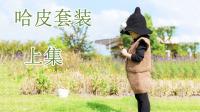 【21上集】雪妃尔毛线 哈皮套装编织视频教程