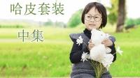 【21中集】雪妃尔毛线 哈皮套装编织视频教程