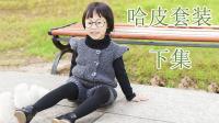 【21下集】雪妃尔毛线 哈皮套装编织视频教程