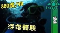 舞秋风真人实况秀 360度 绿岛深潜体验