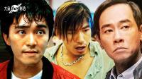相聚不易! 香港90年代影坛老将怎么散伙的? #反黑fun制造#