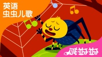 EensyWeensy Spider 碰碰狐Pinkfong英语虫虫儿歌 第2集