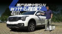 《夏东评车》传祺GS7: 国产品牌中型SUV到了什么程度?