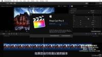 L02-46 观看这个教程前必须知道的一些事 FCPX10.3调色色彩校正全中文视频教程2017