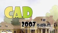 CAD教程 CAD2007二维制图零基础教程-01初识CAD