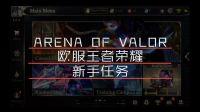 [Rice] 欧服王者荣耀试玩   Arena of Valor