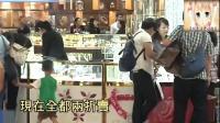台湾新闻: 大陆游客不来购物, 旅游业者一片哀嚎! 商品全部2折处理!