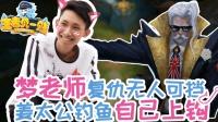 【王者见一贱】梦老师复仇无人可挡! 姜太公钓鱼自己上钩!