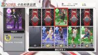 亚当熊 NBA2K18, 梦幻球队模式01, 抽卡包组最强阵容