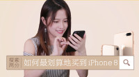 iPhone 8 怎么买最划算?