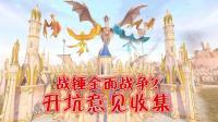 【阿姆西】《战锤全面战争2》四大种族开场动画+开坑意见收集!