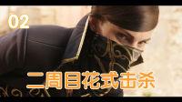 【游细菌】《羞辱2》二周目超难花式击杀通关解说(02)