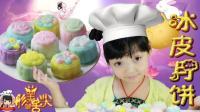 《彤宝的舌尖》超美味冰皮月饼26