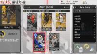 亚当熊 NBA2K18, 梦幻球队模式02, 欧文+韦德+德罗赞全明星阵容