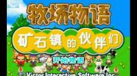 【蓝月解说】牧场物语 矿石镇的伙伴们【GBA游戏分享】【超经典养成经营游戏~】