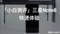 「小白测评」三星Note8快速体验