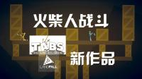 【枫崎】TABS开发组出新游戏啦! 火柴人战斗 Stick fight